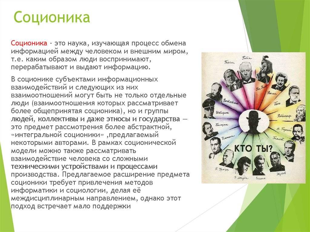Соционика - это... соционика: определение, типология и особенности