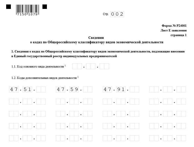 Коды оквэд: раздел j. деятельность в области информации и связи