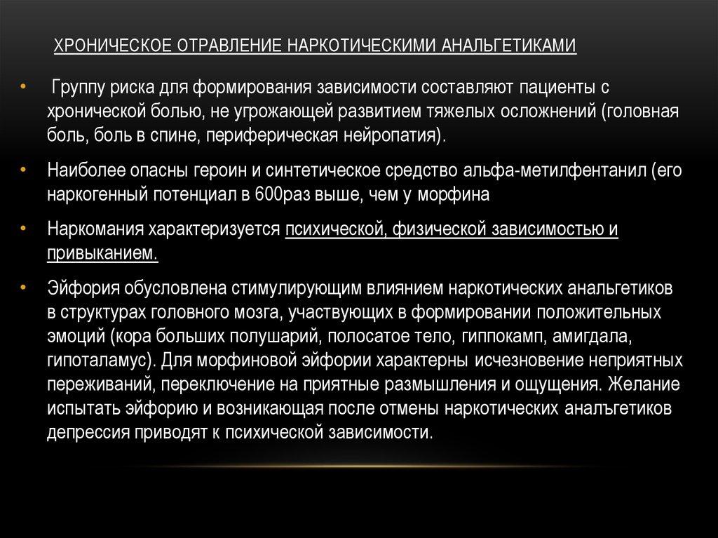 Самый сильный наркотик. какие наркотики вызывают привыкание? :: syl.ru