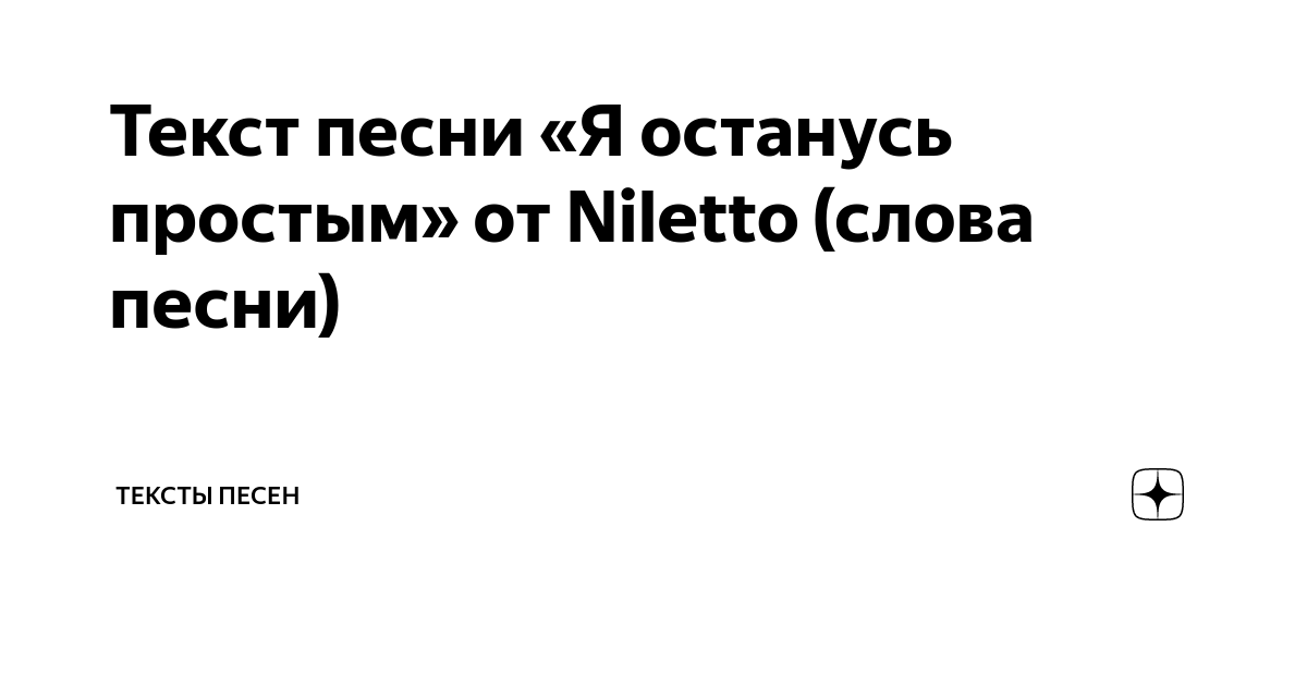 Niletto любимка