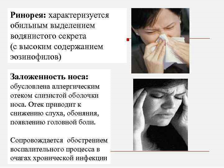Ринорея: что это такое? симптомы и лечение. все методы