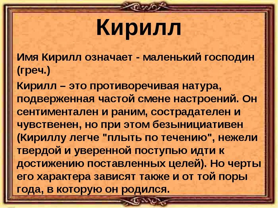 Значение имени кирилл: происхождение, характер, судьба и тайна имени кирилл