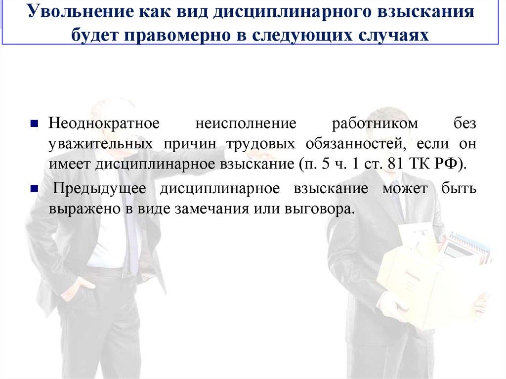 Замечание как дисциплинарное взыскание: особенности применения, правила оформления, образец приказа