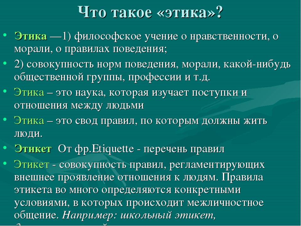 Этика — википедия с видео // wiki 2