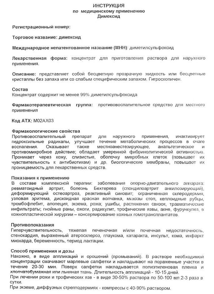 Димексид - медицинский портал ǀ применение ǀ описание ǀ отзывы