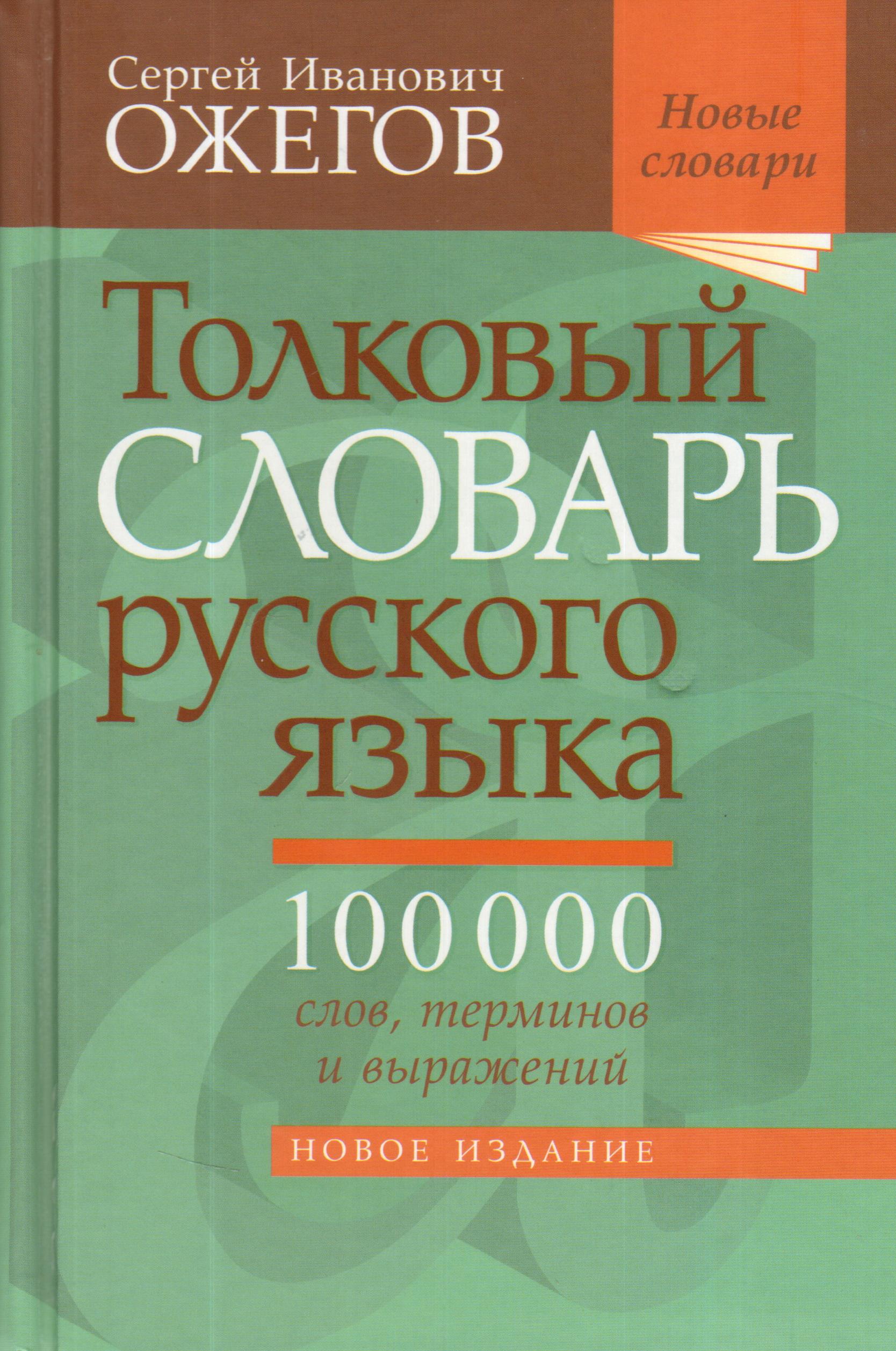 Толковый словарь живого великорусского языка — википедия. что такое толковый словарь живого великорусского языка