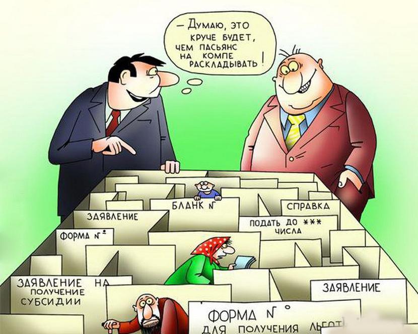 О бюрократии и бюрократизме простыми словами