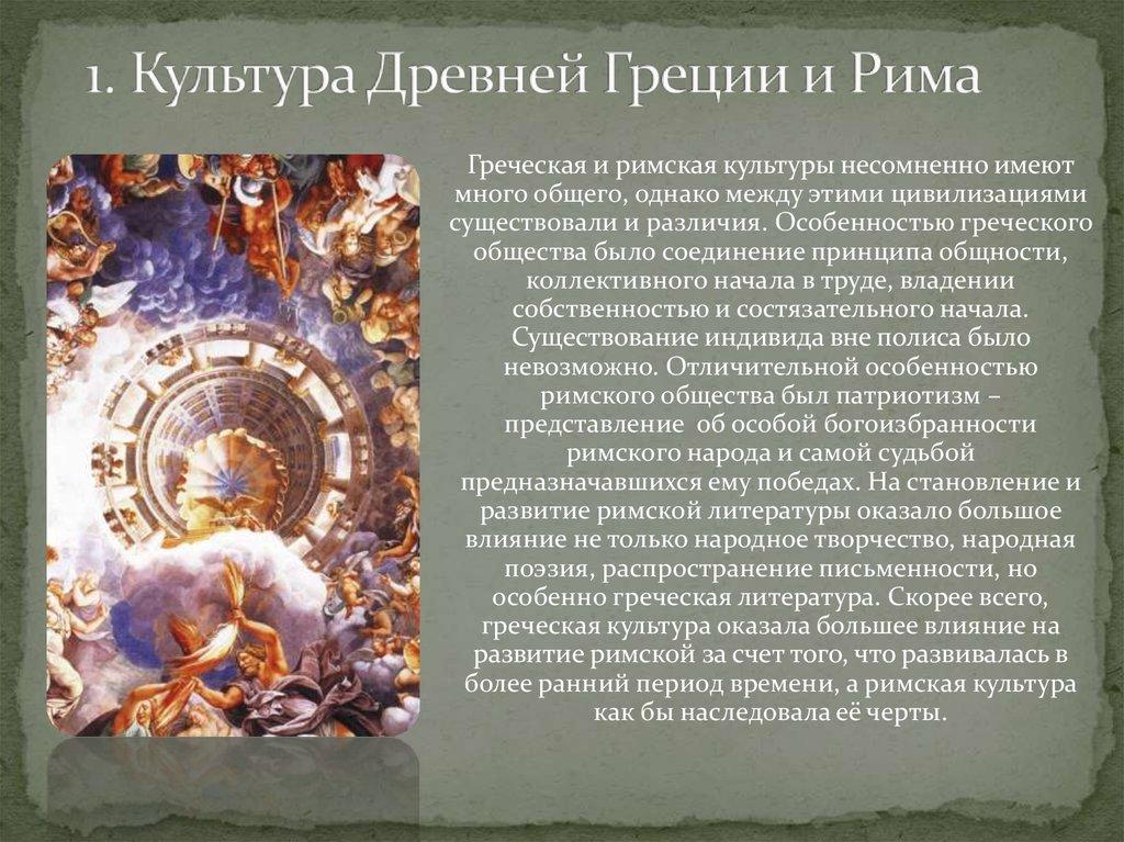 Что такое мифология? значение и происхождение слова, известные герои мифов :: syl.ru