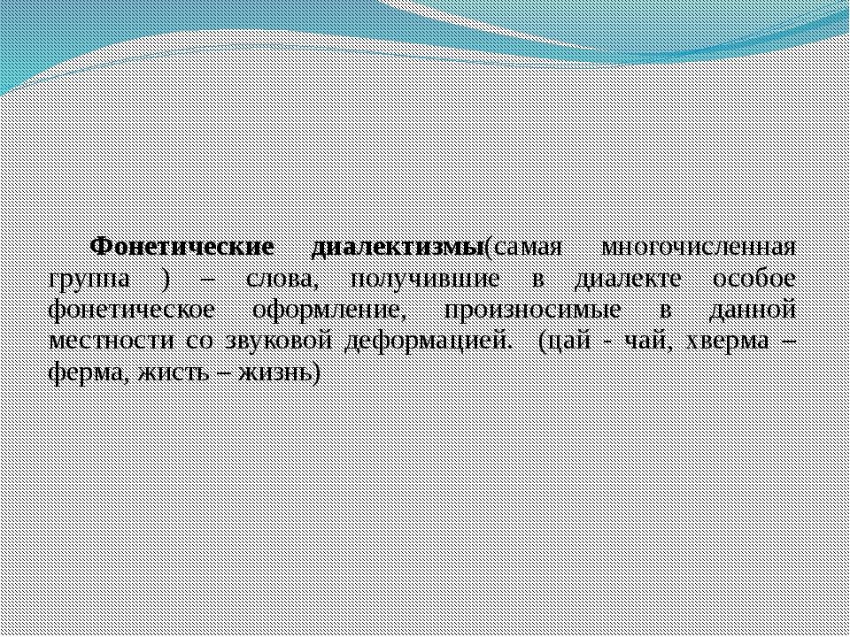 Диалектизмы в русском языке — определение и примеры