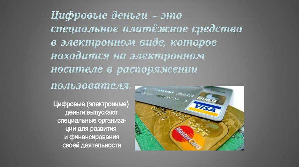 Электронные деньги — это...  что такое электронные деньги: значение, характеристики и свойства