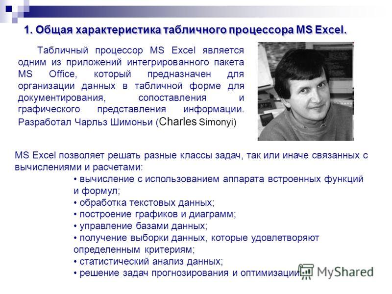 Ссылки и функции в электронных таблицах | контент-платформа pandia.ru
