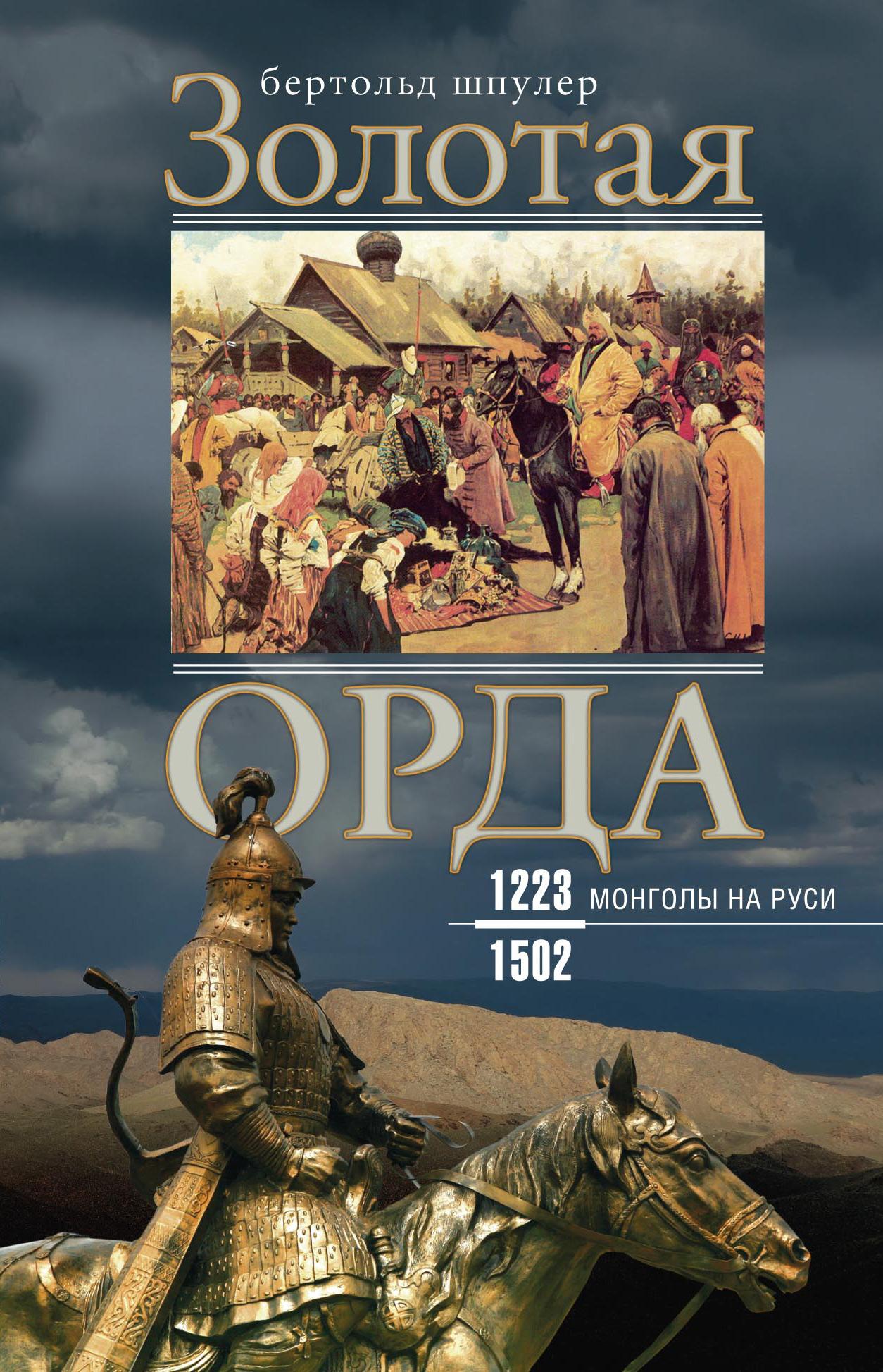 Золотая орда: история развития и падения великого государства