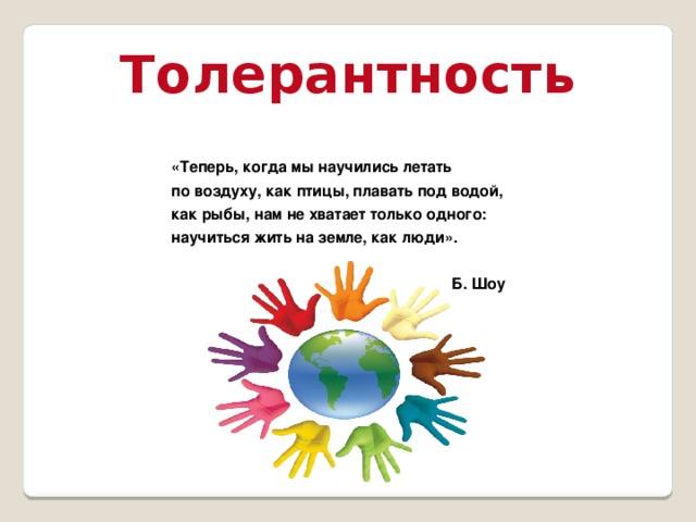Толерантность – что это простыми словами