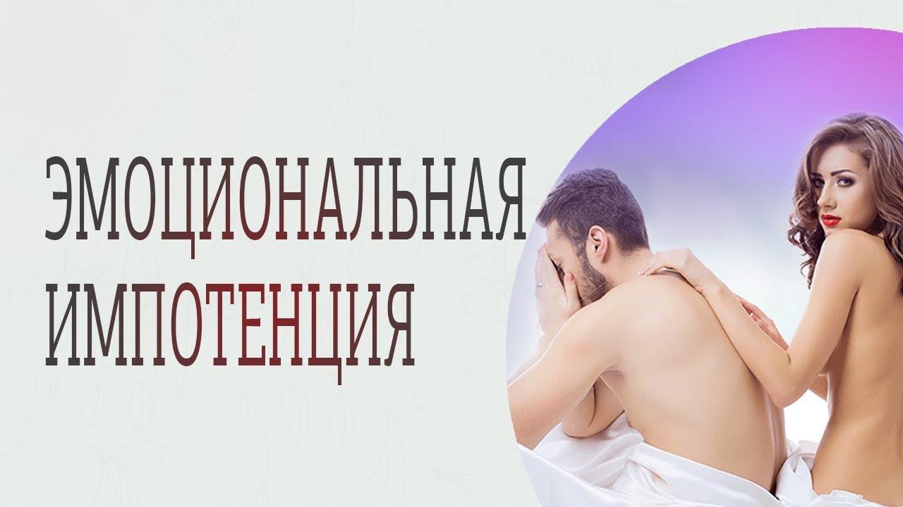 Симптомы и лечение эректильной дисфункции у мужчин