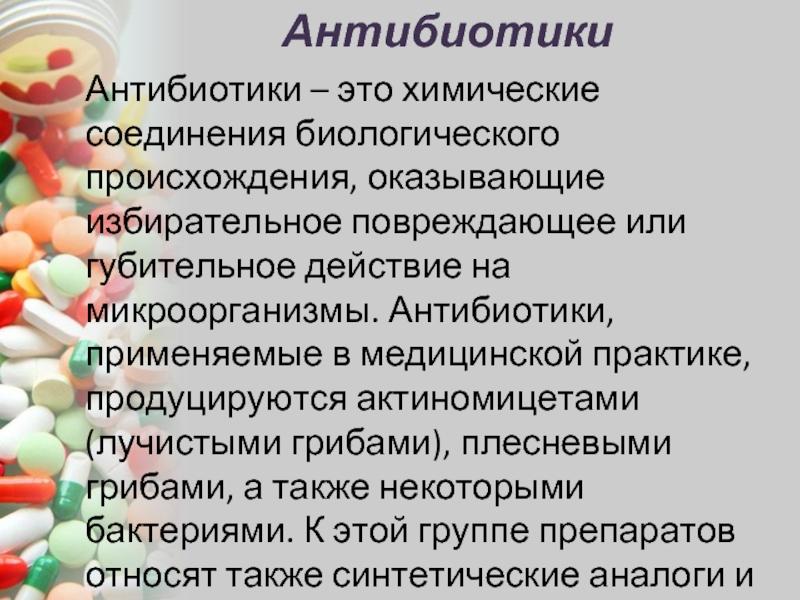 Антибиотики широкого спектра действия | wmj.ru