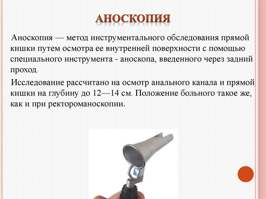 Аноскопия что это такое — vospaleniekishechnika