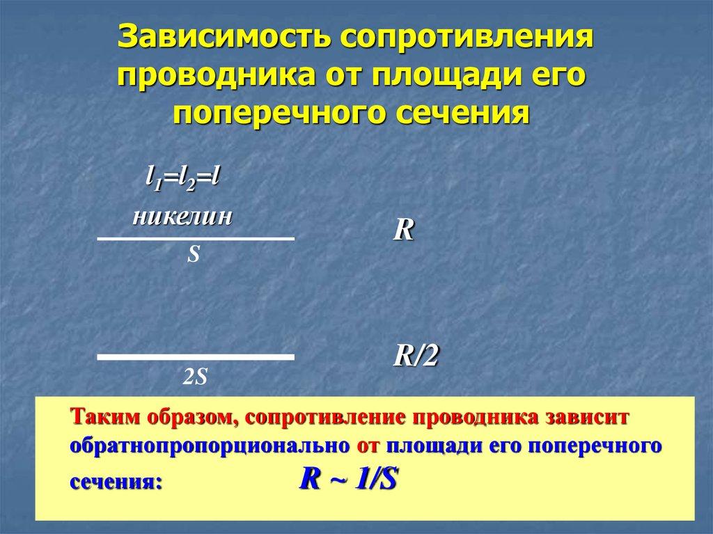 § 45. расчёт сопротивления проводника. удельное сопротивление