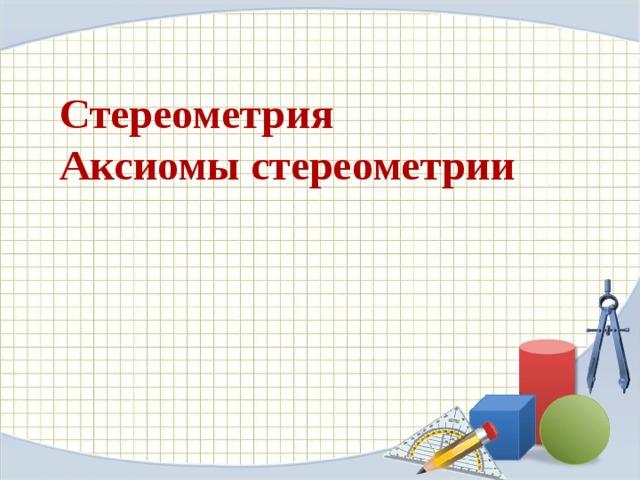 Стереометрия основные понятия и определения