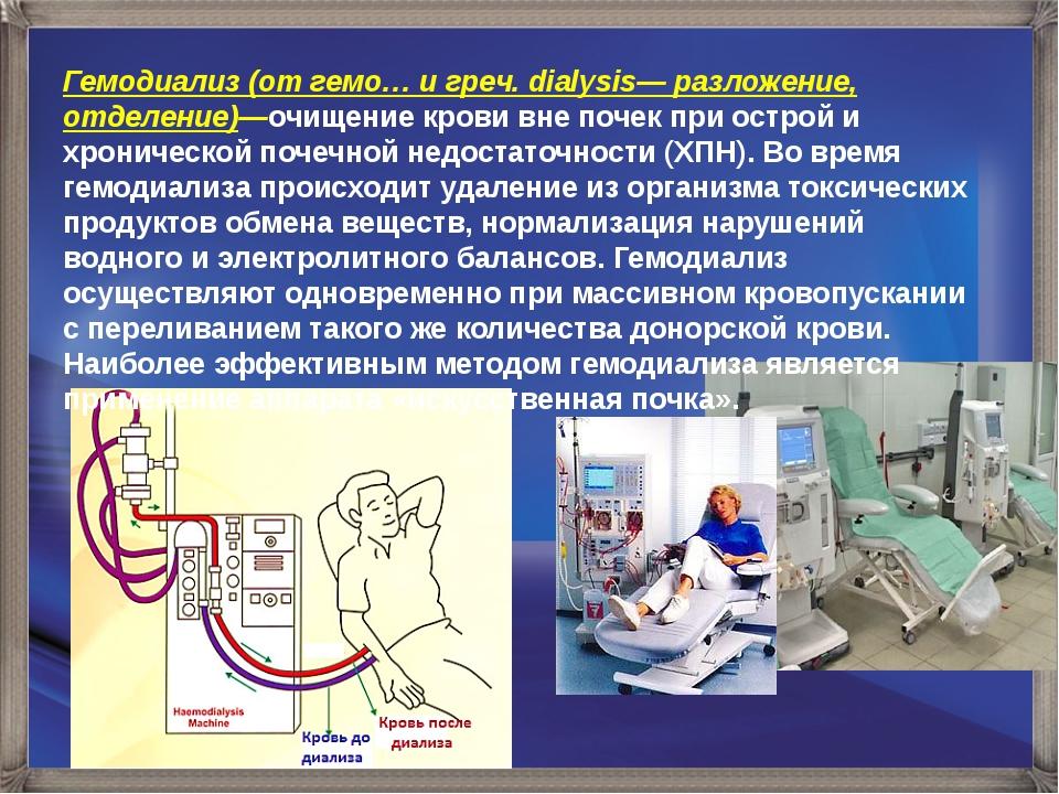 Гемодиализ почек: что это, описание, симптомы, показания, аппарат, виды, как делают процедуру