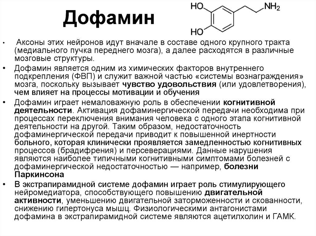 """""""дофамин"""": что это такое, откуда берется, химическая формула, гормоны счастья, повышение уровня в организме и рекомендации эндокринологов - druggist.ru"""