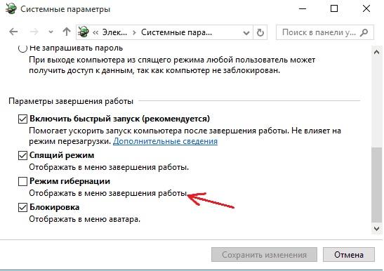 Как включить гибернацию в windows (на моем ноутбуке в меню пуск у меня нет такого пункта)
