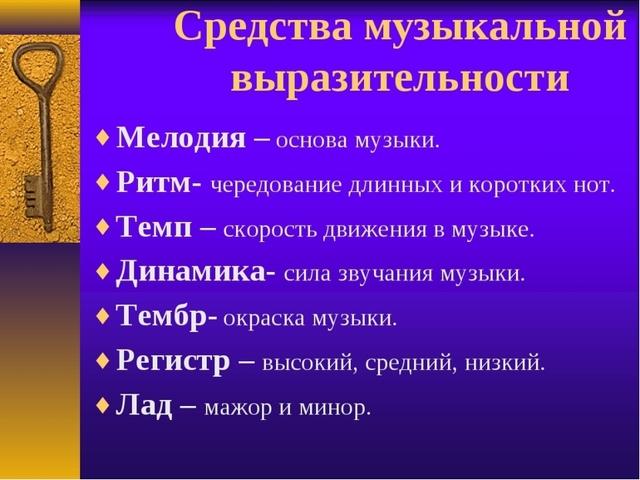 Регистр (музыка)