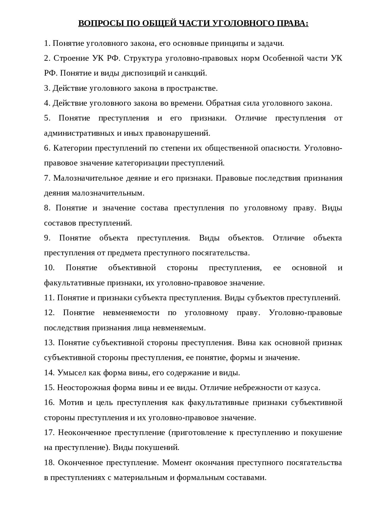 Понятие и значение объекта преступления. виды объектов преступления - уголовное право (общая часть) | юрком 74