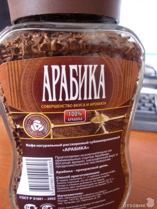 Что означает сублимированный кофе