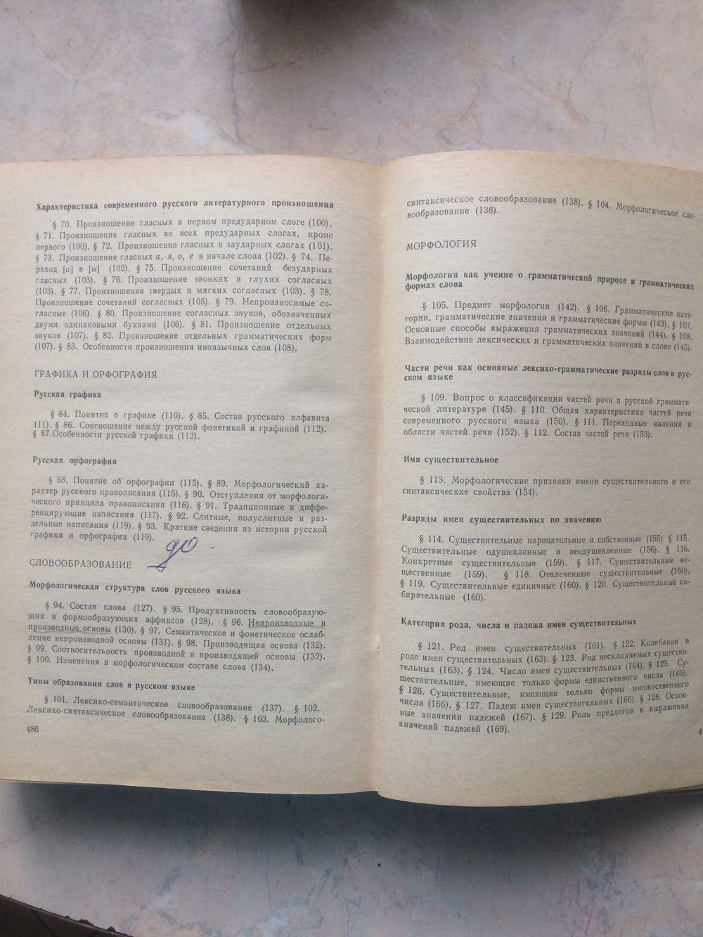 § 41. фонетика и графика