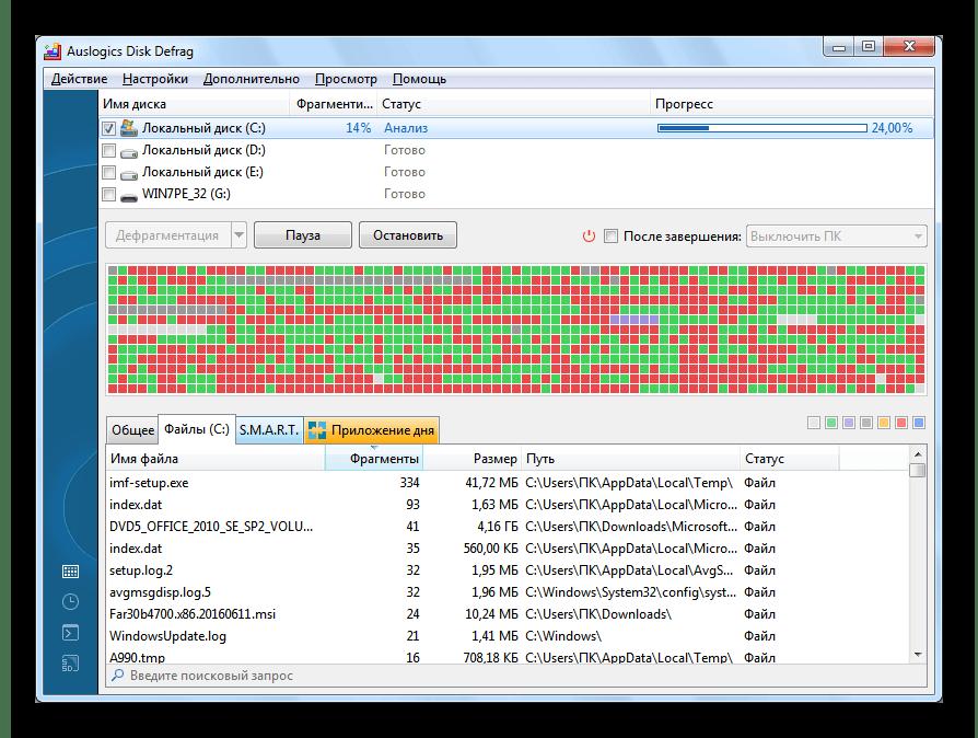 Как быстро дефрагментировать жёсткий диск в windows 7/8/10