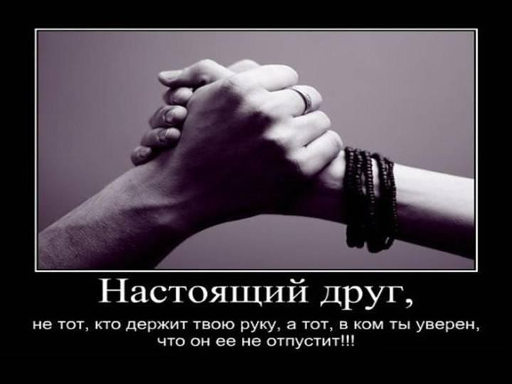 Что такое дружба, определение понятия и где найти настоящих друзей