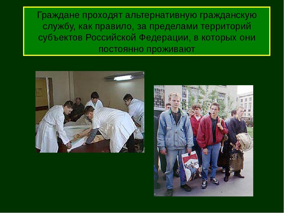 Альтернативная служба в россии - общие положения и правовые основы, как проходит и кто допускается, история возникновения, агс в других странах