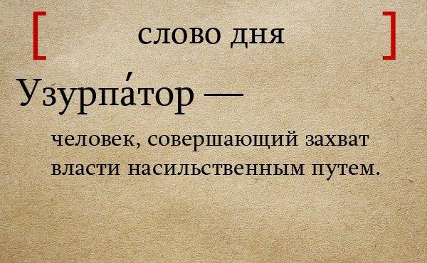 Узурпация — википедия. что такое узурпация