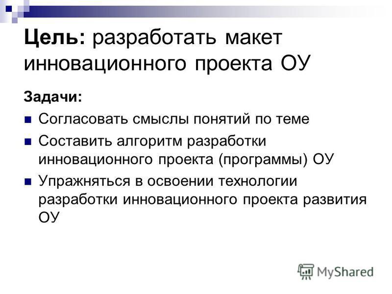 Национальный проект «образование» и московская «стратегия-2025»: федеральные программы в школе