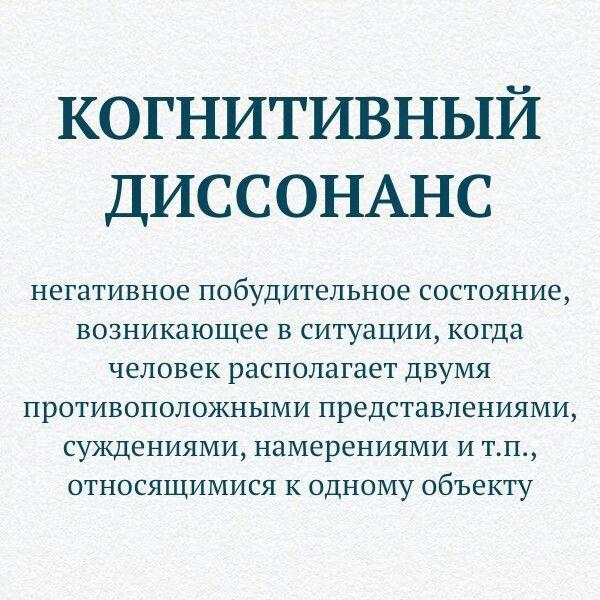 Когнитивный диссонанс — википедия с видео // wiki 2