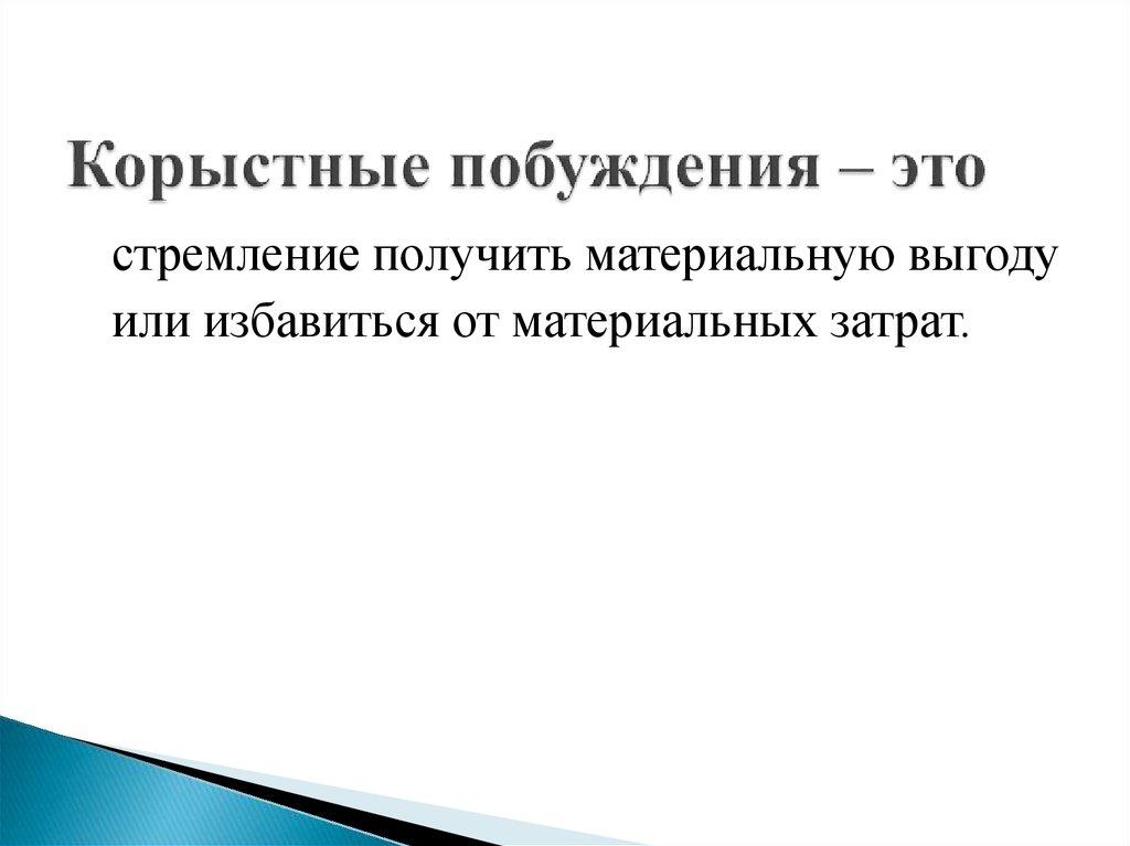 Корысть (корыстный интерес): что такое, корыстолюбивый человек | eraminerals.ru