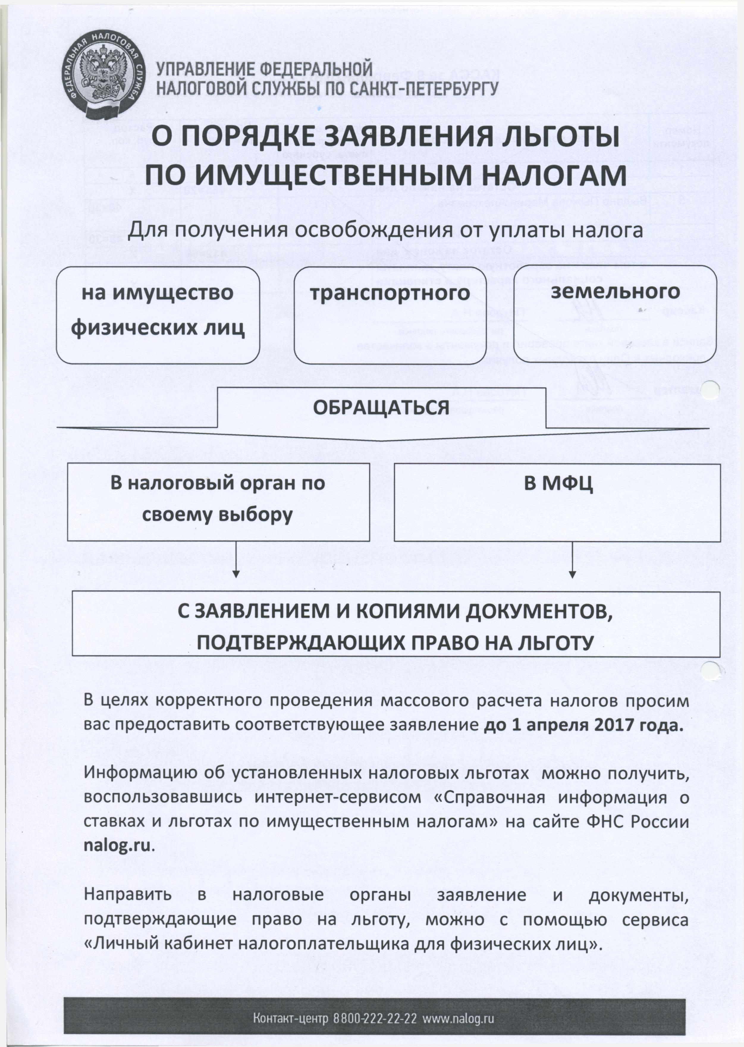 Какие существуют категории льготных граждан в россии?