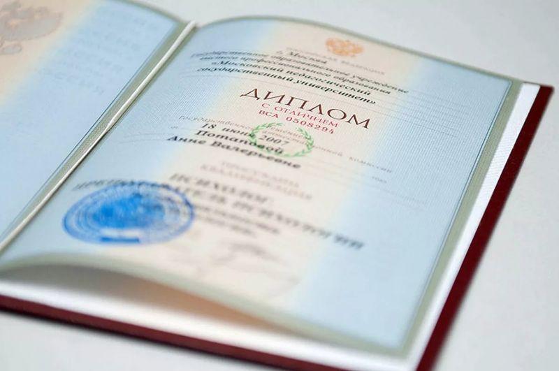 Фрдо: проверить подлинность диплома и сведения об образовании