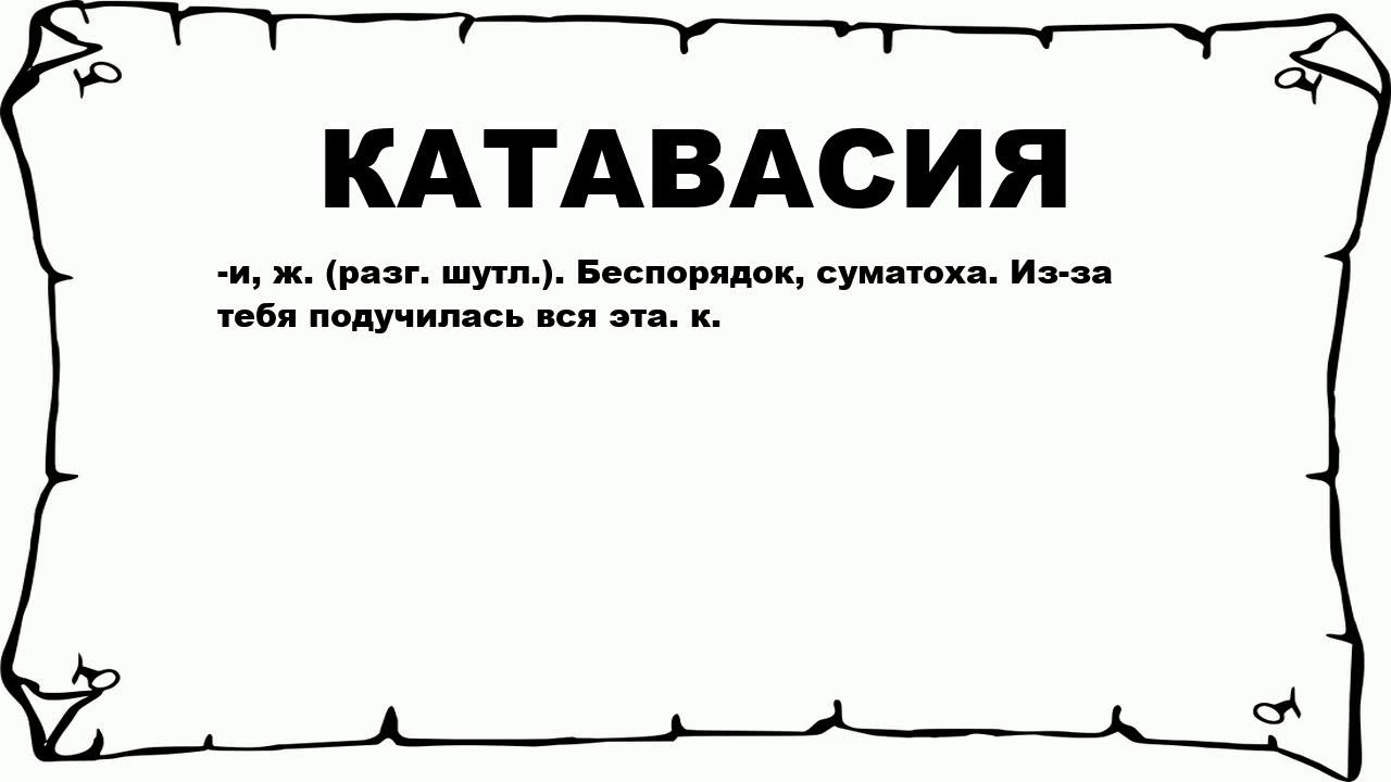 """Катавасия - что это такое? происхождение и значение слова """"катавасия"""""""