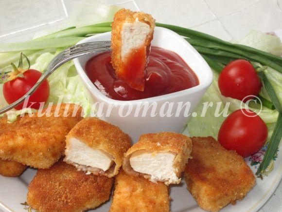 Наггетсы из куриной грудки – рецепты куриных наггетсов в домашних условиях