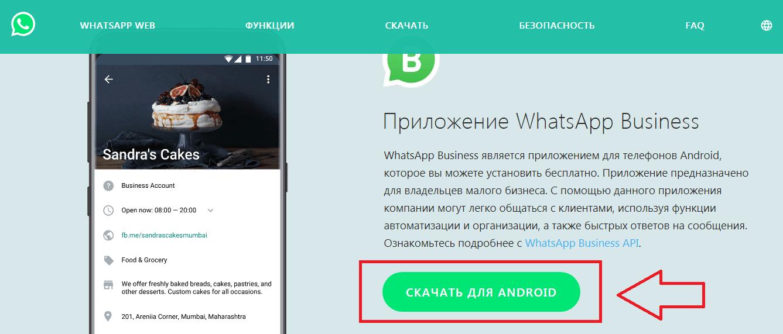 Whatsapp business: создание и настройка бизнес-аккаунта — полное руководство