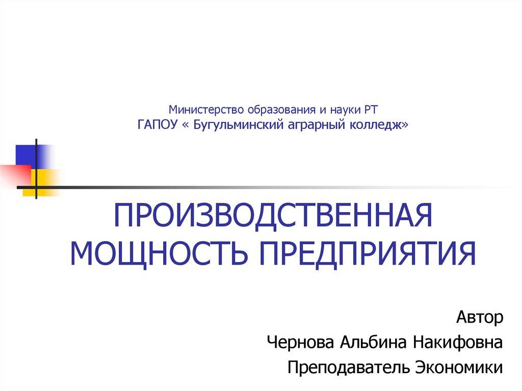 Фролова т.а. экономика предприятия: производственная мощность предприятия