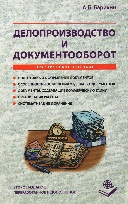Делопроизводство — википедия. что такое делопроизводство