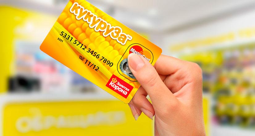 Платежная карта «кукуруза»: что это и для чего карта нужна, стоит ли открывать как пользоваться, плюсы и минусы