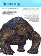 Международная красная книга – список животных и растений (4 класс)