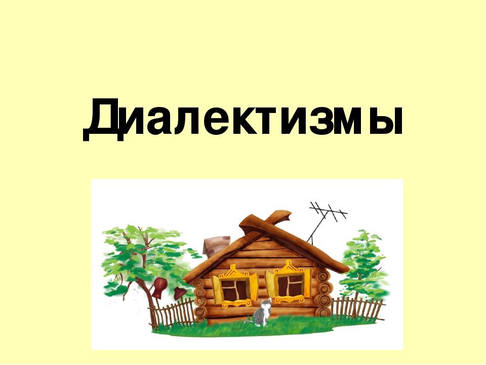 Диалектизмы – что это такое в русском языке, виды и примеры использования (6 класс)