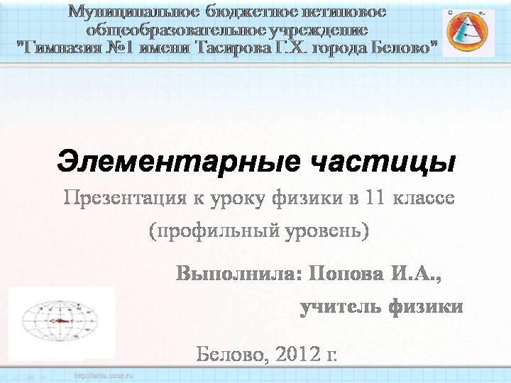 Элементарная частица — википедия