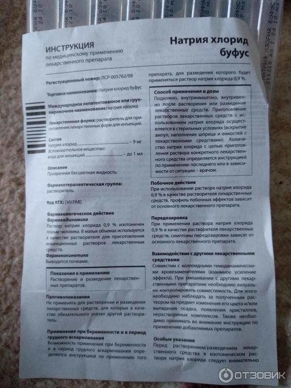 Для чего назначают капельницу натрия хлорид