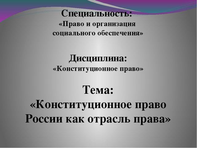 Что такое конституционное право россии?