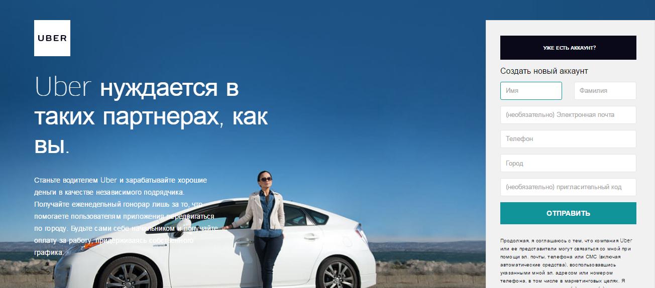 Uber такси екатеринбург – заказать онлайн, рассчитать стоимость поездки